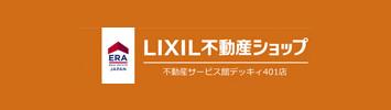 LIXIL 不動産ショップ