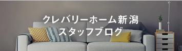 クレバリーホーム新潟スタッフブログ