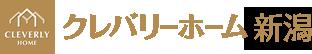 クレバリーホーム 新潟東店・新潟西店・中央店・長岡店
