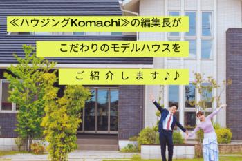 新潟の住宅情報誌と長く愛されてきた「ハウジングKomachi」。ハウスメーカーと家作りを考える方の懸け橋となっている住宅情報誌、その編集長から見たクレバリーホームの魅力をお伝えします。家作りのポイントなどが一緒に考えましょう。